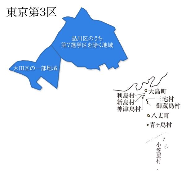 東京第三選挙区エリア図