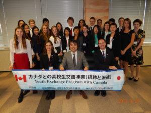 2013年10月28日 平成24年度補正予算事業「北米地域との青少年交流」(KAKEHASHI Project – The Bridge for Tomorrow – )