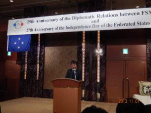 2013年11月1日 日・ミクロネシア外交関係25周年記念レセプション